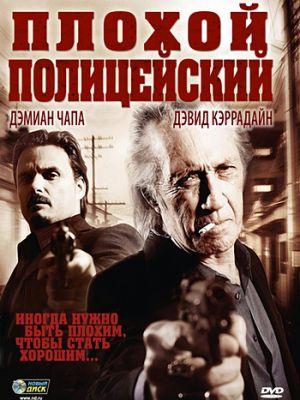 Плохой полицейский / Bad Cop (2009)