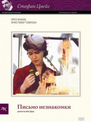 Письмо незнакомки / Lettre d'une inconnue (2002)