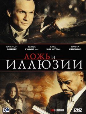 Ложь и иллюзии / Lies & Illusions (2009)