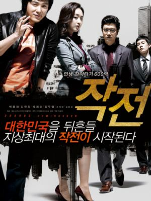 Стратегия / Jakjeon (2009)