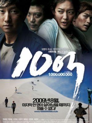 Миллион / 10 eok (2009)