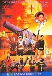 Битва за Республику Китай / Xin hai shuang shi (1981)