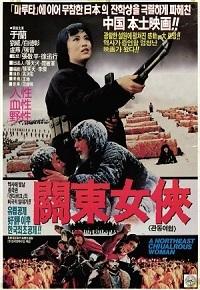 Героиня северо-востока / Guan dong n? xia (1989)