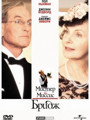 Мистер и миссис Бридж / Mr. & Mrs. Bridge