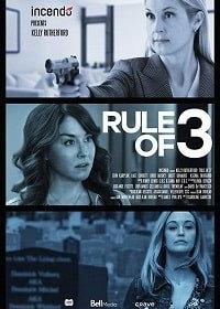 Все жены моего мужа / Rule of 3