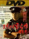 Ли Рок / Wu yi tan zhang: Lei Luo zhuan