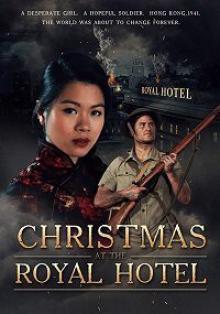 Рождество в отеле