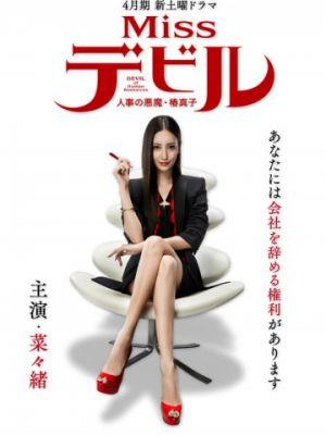 Мисс Дьявол / Miss Debiru: Jinji no Akuma Tsubaki Mako
