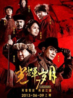 7 убийц / Guang Hui Sui Yue