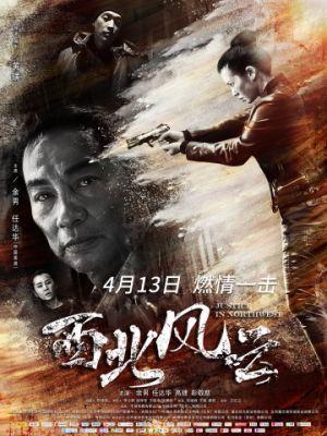 Правосудие на северо-западе / Xi bei feng yun