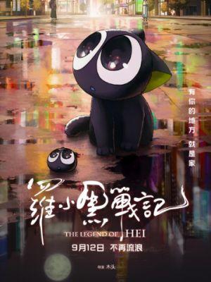 Легенда о Хэй / Luo Xiaohei zhan ji