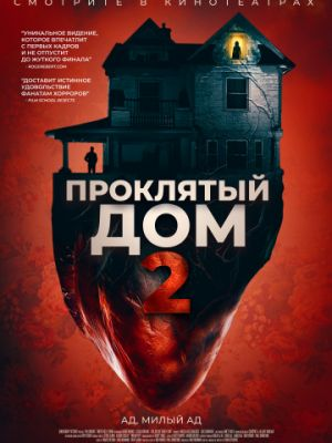 Проклятый дом 2 / Girl on the Third Floor