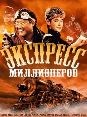 Cмотреть Экспресс миллионеров / Foo gwai lit che онлайн на Хдрезка качестве 720p
