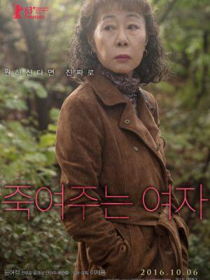 Роковая женщина / Jukyeojuneun yeoja