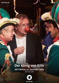 Король Кёльна / Der K?nig von K?ln