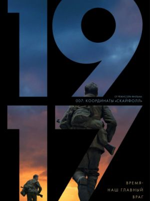 Cмотреть 1917 онлайн на Хдрезка качестве 720p