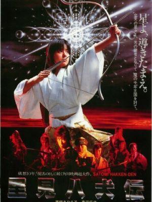 Легенда восьми самураев / Satomi hakken-den