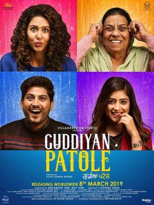 Девчонки / Guddiyan Patole