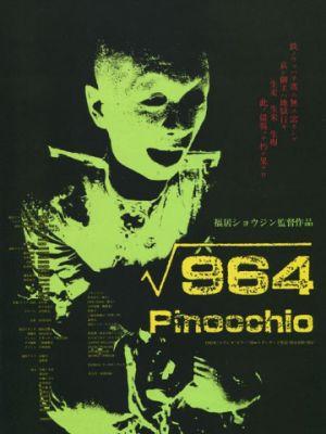 Пиноккио 964 / 964 Pinocchio