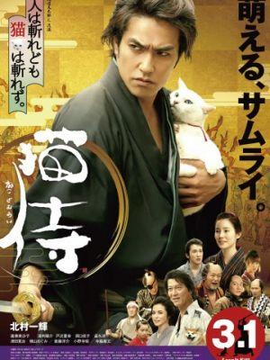 Самурай и кошка / Neko zamurai
