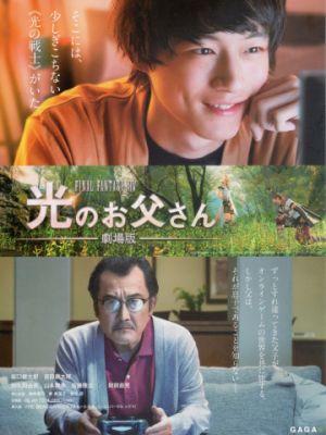 Храбрый папа онлайн: Наша история о Final Fantasy XIV / Gekijouban Fainaru fantaj? XIV: Hikari no otousan