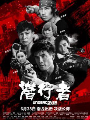Под прикрытием: Удар и пистолет / Qian xing zhe
