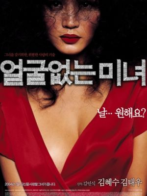 Cмотреть Красавица без лица / Eolguleobtneun minyeo онлайн на Хдрезка качестве 720p
