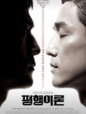 Cмотреть Параллельная жизнь / Pyeonghaeng iron онлайн на Хдрезка качестве 720p