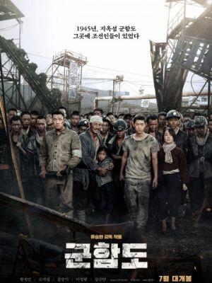 Cмотреть Кунхам: Пограничный остров / Gunhamdo онлайн на Хдрезка качестве 720p
