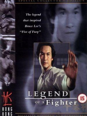 Легенда о бойце / Huo Yuan-Jia