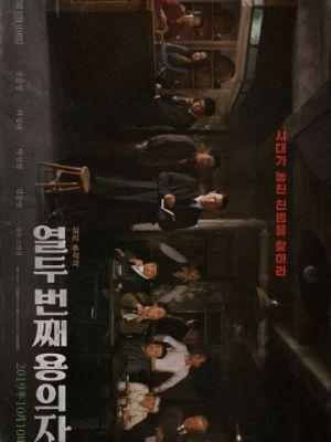 12-й подозреваемый / Yeoldu beonjjae yonguija