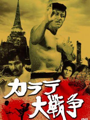 Великая война во имя карате / Karate daisenso