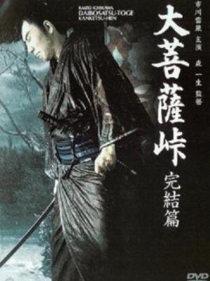 Перевал Великого Будды 3: Последняя глава / Daibosatsu toge: Kanketsu-hen