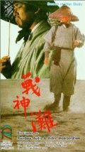 Побережье богов войны / Zhan shen tan