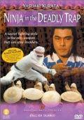 Ниндзя в смертельной ловушке / Shu shi shen chuan
