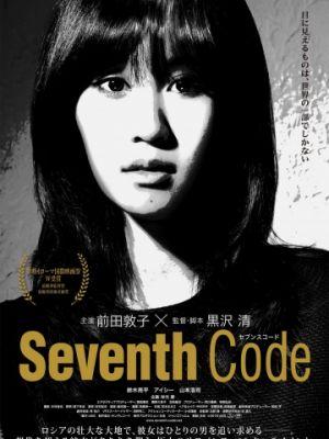 Седьмой код / Sebunsu k?do
