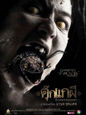 Женщина-ящерица / Tuk kae phii