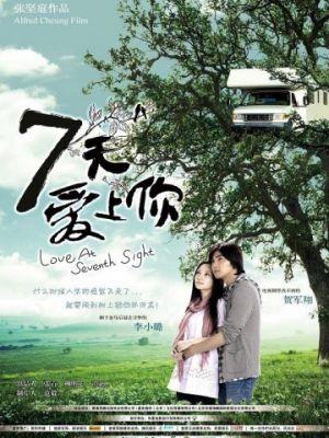 Любовь с седьмого взгляда / Love At Seventh Sight