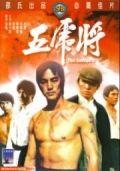 Жестокая пятерка / Wu hu jiang