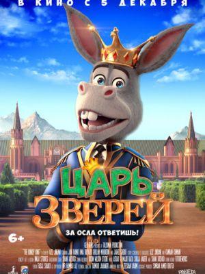 Царь зверей / The Donkey King