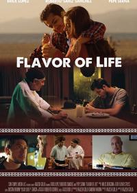 Вкус жизни / Flavor of Life