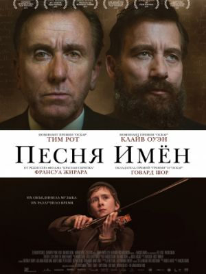 Песня имен / The Song of Names