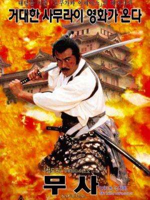 Тень повелителя / Sh?gun Iemitsu no ranshin - Gekitotsu