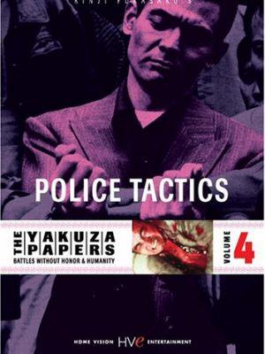Полицейская тактика / Jingi naki tatakai: Ch?j? sakusen