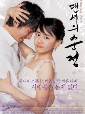 Невинные шаги / Daenseoui sunjeong