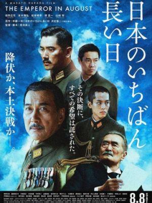 Император в августе / Nihon no ichiban nagai hi ketteiban
