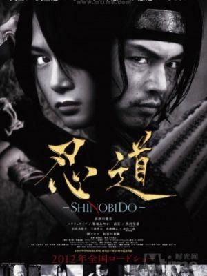 Шинобидо / Shinobid?
