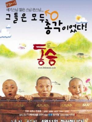 Маленький монах / Dong seung