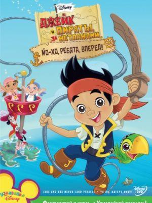 Cмотреть Джейк и пираты Нетландии / Jake and the Never Land Pirates онлайн на Хдрезка качестве 720p