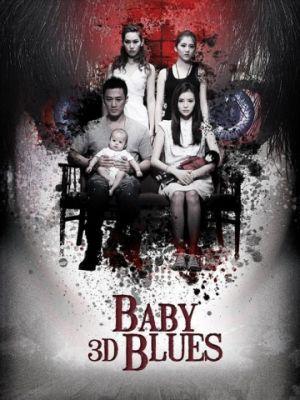 Блюз младенца / Gui ying: Baby Blues
